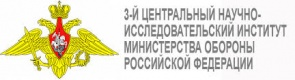 3rd Central Research Institute of the Russian Ministry of Defense, FGBU